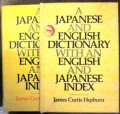 Japanese and English Dictionary with an English and Japanese Index, James Curtis Hepburn